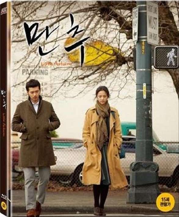 Autumn Movie: Late Autumn (2010) Movie