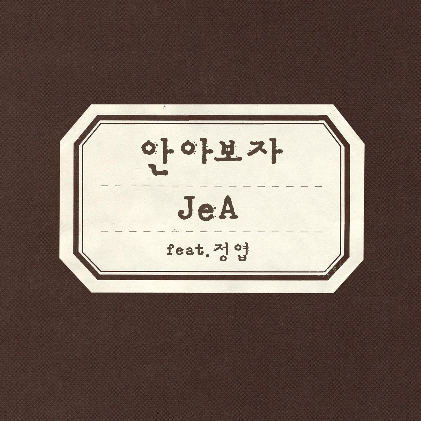 [Single] JeA (Brown Eyed Girls) -  Just JeA